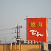 Yet another capture of the Den sign in the morning.<br /> One of my favourite things to photograph in my town, it's a Yakiniku (BBQ meat, thinly sliced) restaurant.