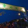 Tanabata Festival Gate