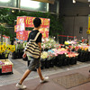 Walking by the Flower Stall.