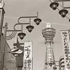 The Tsutenkaku Tower Framed.<br /> Note Film Shot: Nikon F80 + 50f/1.8 + YA3 Orange Filter, Kodak 400 TMax Film.<br /> Split toned with the Gimp.