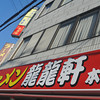 Ramen Shop.<br /> Circular Polarising filter used.