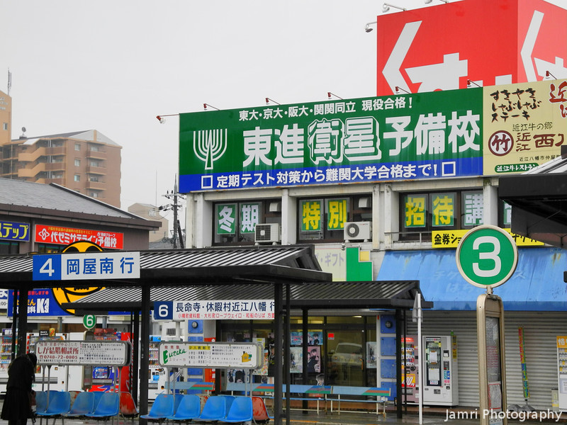 A Menorah?<br /> There are a lot of theories going around that a lost tribe of Israel came to Japan so every time I see something slightly related I like to photo it. This symbol was on an advertisement for a cram school. <br /> Near Omi Hachiman Station, Shiga Prefecture.