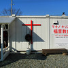 Makino Church