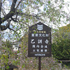 Hitachi donated some money to temple.<br /> I've seen these signs with Hitachi on them at a number of Buddhist Temples.<br /> At Otokuni Temple in Nagaokakyo, Kyoto-fu, Japan.