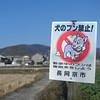 No Doggy Do-Dos please!<br /> By order of the Nagaokakyo City Council.