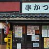 Colourful Kushikatsu Restaurant