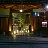 Akagane Resort Entrance