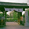 A Gate of Kennin-ji