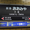 Omiya Station.<br /> Stopped here to take a few snaps of the trains underground.