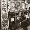 An Enshrined Billiken.<br /> In Shinsekai Osaka.<br /> Note Film Shot: Nikon F80 + 24f/2.8 + PO1 Green Filter, Kodak 100 TMax Film.<br /> Split toned with the Gimp.