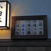 Geisha Name Blocks