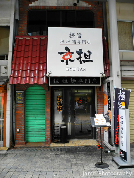 Outside the Tan-tan-men Shop.<br /> Tan-tan-men is similar to Ramen, but more spicy. Kyo-tan is a chain of Tan-tan-men Shops. A guy we know had become the boss of this shop, so we decided go down to Takatsuki and surprise him.