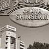 """Shinsekai Sign.<br /> Shinsekai means """"New World"""", it's rather ironic now, because it's an area of Osaka that has pretty much been left behind by the development in other parts of the city.<br /> Note Film Shot: Nikon F80 + 50f/1.8 + Y2 Yellow Filter, Kodak 400 TMax Film.<br /> Split toned with the Gimp."""