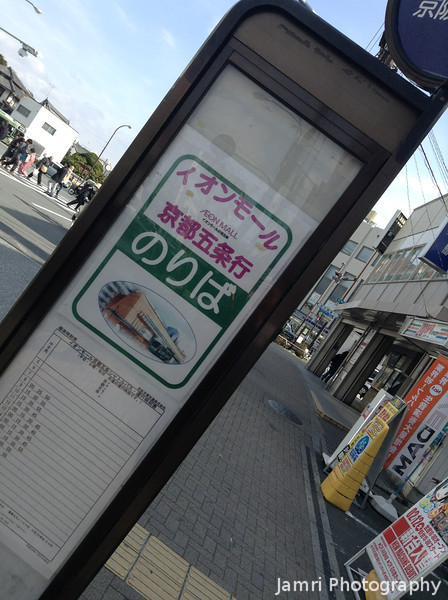 Shuttle Bus Stop.<br /> This is the stop outside Hankyu Saiin Station in Kyoto to catch the shuttle bus to the Aeon Mall which used to be known as Diamond City Hana, but is now simply just another Aeon Mall, though this one in particular is the largest Shopping Mall in Kyoto. They charge 100yen each way for the shuttle bus, which is cheaper than a regular bus for the same distance, but come on you're charging customers who don't have a car to come to you shopping mall!!!