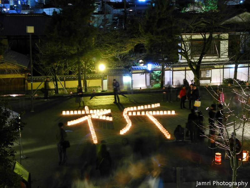 """Inori (Japanese Kanji Characters meaning """"Prayer"""").<br /> During the 2012 Higashiyama Hanatouro in Kyoto."""