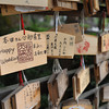 Shinto Prayer Cards