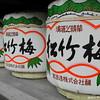 More Sake Barrels