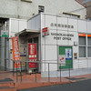 Nagaokakaiden Post Office