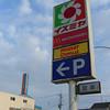 Izumiya Sign Board