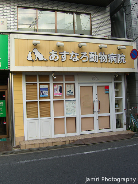 Asunaru Veterinary Clinic
