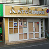 Asunaru Veterinary Clinic