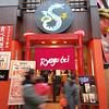 Passing Ryogu tei.