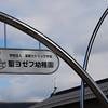 Saint Joseph's Church and Kindergarten.<br /> In Hikone, Shiga Prefecture.