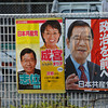 Communist Posters.<br /> One thing that might surprise people who haven't lived in Japan is how strong the communist party is here. I see their posters everywhere. Yet, I during the 6 times I came to Japan for short visits prior to my move here I never recall seeing any.