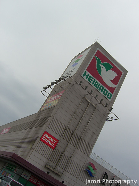 Heiwado Omi-Imazu.<br /> This the biggest supermarket/shopping centre in Omi-Imazu.