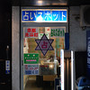A Fortune Teller's Shop.<br /> I took this photo because of the 6 pointed star. Ritsuko and friends have been talking a lot about the possibility of a lost tribe of Israel coming to Japan a long time ago and influencing the culture. I know that 6 pointed stars have also been used by European Pagan religions. Sometimes I get a distinct feeling of evil around certain fortune teller places, so I was uncertain whether to take and publish this shot, but I decided to because I don't want you to be ignorant of the things we face here.