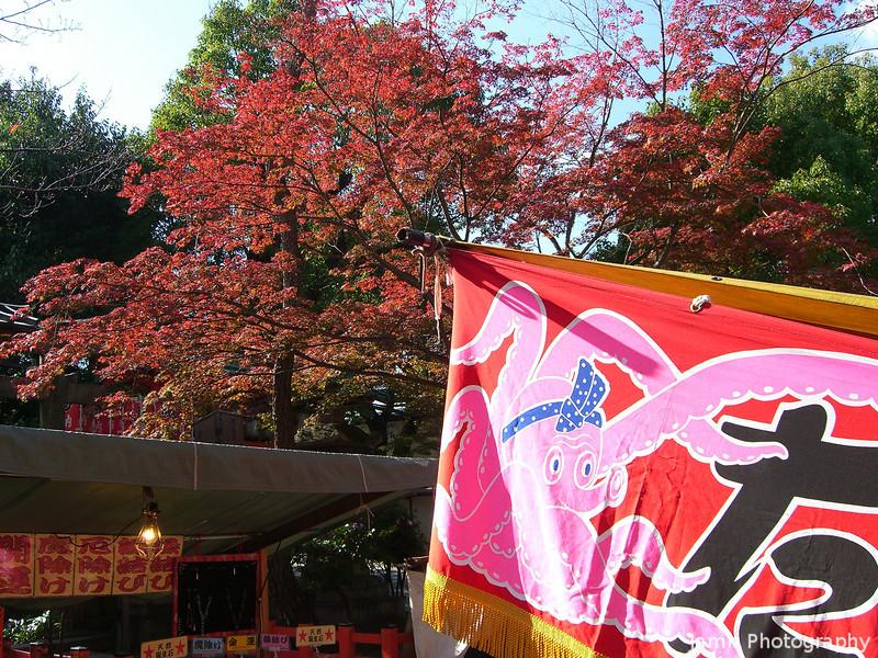 Takoyaki Stand and Autumn Colour.<br /> At Yasaka-jinja, Gion, Kyoto.