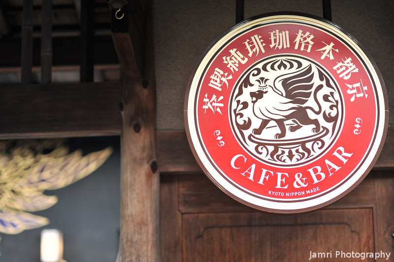 Cafe & Bar.<br /> The menu looked interesting, but the prices quite expensive. Traditional Japanese with a modern twist.