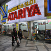 "Atariya. It kind of brought back memories of early 80s and playing ""Atari"". Since ""ya"" Japanese often means shop. i.e. Hon = Book, Honya = Bookshop, so is this a shop which sells those 1980s game consoles? No it's a pachinko and slot machine parlour. According to the <A href=""http://en.wikipedia.org/wiki/Atari"">Wikipedia Entry on Atari</A> (the video game maker that originated in the US)  they named it that because it's what some one in Japan says when they win a lottery. Thus why a it's a good name for a pachinko and slot parlour."