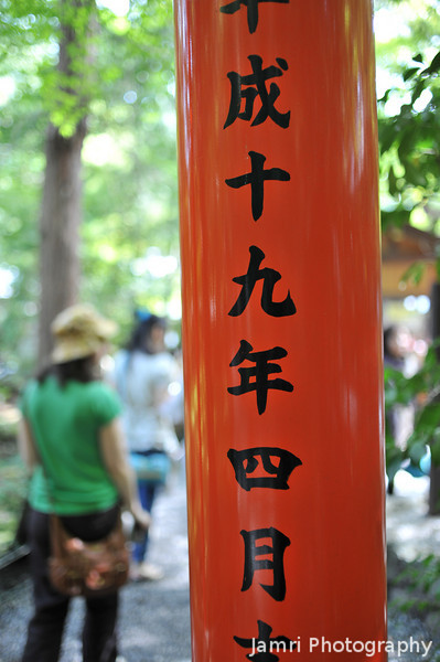 Part of the Torii.<br /> Part of the Torri (Gate) in to Nonomiya Shrine in Arashiyama.
