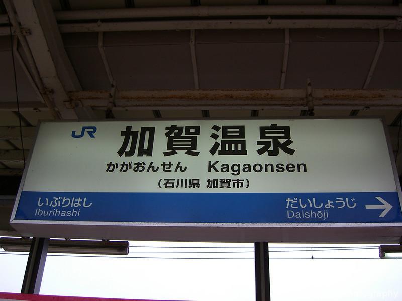 Station Sign.