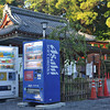 More Vending Machines at Nagaoka Tenmangu Shrine.