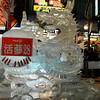 Meiji Dragon.<br /> Probably something to do with it being the year of the dragon.