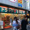 Kyoto Street Life.<br /> Outside a 100yen shop.