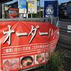 Red Banner.<br /> Outside the Den Yakiniku Restaurant.<br /> Note: Circular Polarising Filter Used.