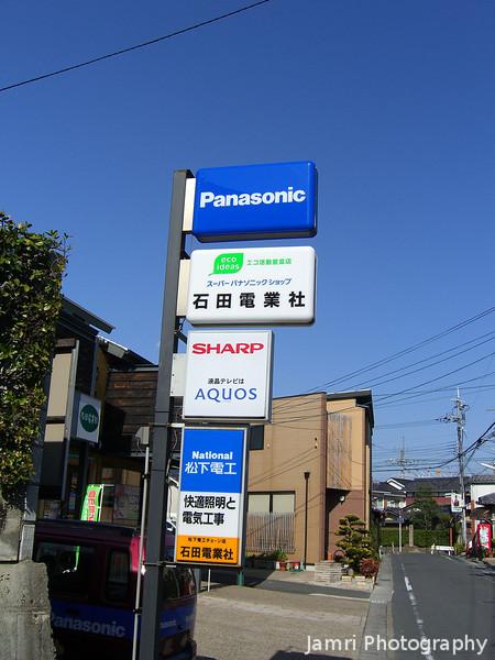 Electrical Goods Repair Shop.