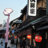 Traditional Street.<br /> In Gion, Kyoto.