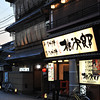 Up Market Dining.<br /> Along the Shirakawa in Gion, Kyoto.