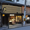 Traditional Restaurant.<br /> In Gion, Kyoto.