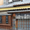 Traditional Restaurant.<br /> Along Shirakawa-minami-dori in Gion, Kyoto.