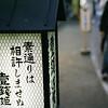 Lantern on the Street.<br /> Nikon F80 + Nikkor AF 50 f/1.8 + Fujicolor PRO400