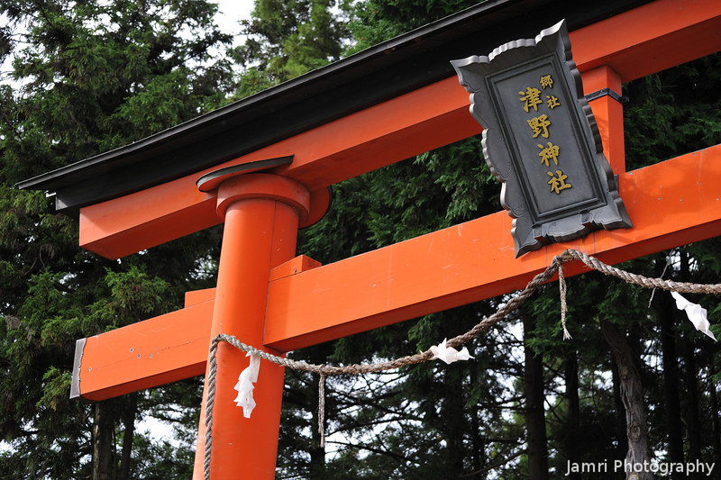 Up close to the Torii of Tsuno Shrine.