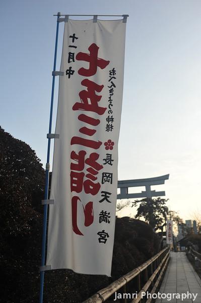 A flag on the way to the main torii.<br /> At Nagaoka Tenmangu Shrine.
