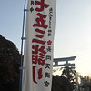 A flag on the way to the main torii.<br /> At Nagaoka Tenmangu Shrine.