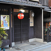 Traditional Tea House.<br /> In Gion, Kyoto.