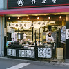 Mochi Shop Revisted.<br /> Trying the 50mm lens for a shot of the Mochi Shop. Mochi are sticky rice cakes sold as desert in Japan.<br /> Nikon F80 + Nikkor AF 50 f/1.8 + Fujicolor PRO400
